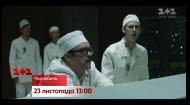 Сериал Чернобыль. Смотри 23 ноября на 1+1. Тизер 7