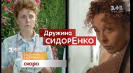 """Сериал """"СидорЕнко - СидОренко"""" - смотри премьеру скоро на 1+1"""
