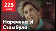 Наречена зі Стамбула 225 серія