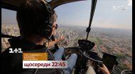Мир наизнанку с Дмитрием Комаровым – смотри в среду на 1+1