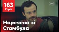 Наречена зі Стамбула 163 серія