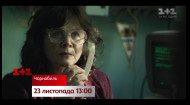 Сериал Чернобыль. Смотри 23 ноября на 1+1. Тизер 1