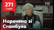 Наречена зі Стамбула 271 серія