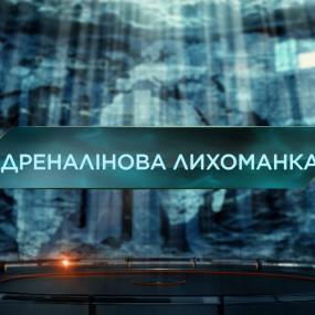 Адреналиновая лихорадка — Затерянный мир. 4 сезон. 5 выпуск