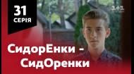 СидОренки - СидорЕнки. 31 серія