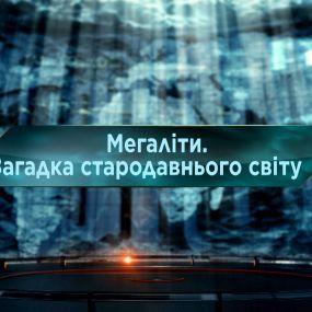 Мегаліти. Загадка стародавнього світу – Загублений світ. 3 сезон. 11 випуск