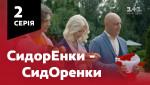 СидОренки - СидорЕнки. 2 серия
