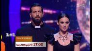 Смотри новый сезон Танцев со звездами по воскресеньям на 1+1. Анонс 3