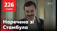 Наречена зі Стамбула 226 серія