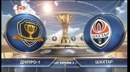 ЧУ 2019/2020 – Дніпро-1 – Шахтар - 0:2