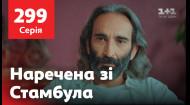 Наречена зі Стамбула 299 серія