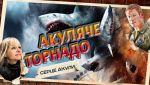 Акуляче торнадо: Серце акули