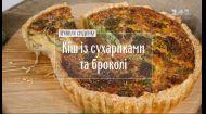 Кіш із сухариками та броколі – рецепти Руслана Сенічкіна