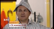 Сериал Великі Вуйки – смотри с 14 октября на 1+1. Тизер 8