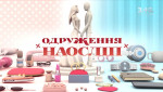 Одруження наосліп 6 сезон 6 випуск. Олексій та Оля
