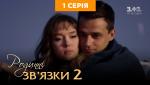 Родинні зв'язки 2 сезон 1 серія