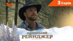Карпатский Рейнджер. 3 серия