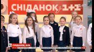 Учні 2-Б класу Ліцею міжнародних відносин з музичним подарунком у Сніданку з 1+1