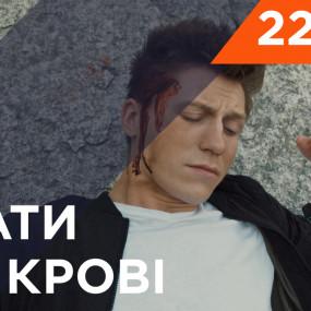 Братья по крови. 1 сезон. 22 серия