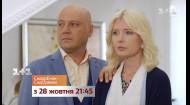 Сімейна прем'єра – СидорЕнки - СидОренки. З 28 жовтня на 1+1. Трейлер 3