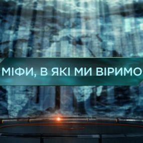 Мифы, в которые мы верим - Затерянный мир. 2 сезон. 118 выпуск