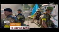 """Фільм Іловайськ 2014. Батальйон """"Донбас"""" – дивись 14 жовтня на 1+1"""