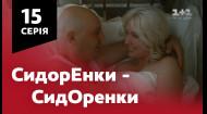 СидОренки - СидорЕнки. 15 серия