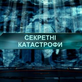 Секретные катастрофы – Затерянный мир. 3 сезон. 51 выпуск