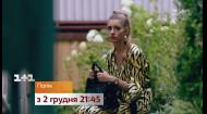 Комедійний серіал «Папік» – дивись з 2 грудня на 1+1. Трейлер 2