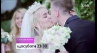 Італійське весілля Аліни Гросу – дивись у суботу Світському житті