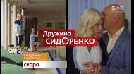 """Твій новий серіал """"СидорЕнки - СидОренки"""" - дивись скоро на 1+1"""