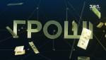 Майбутнє гривні,знищення історичних пам'яток та вбивчий компромат на Байдена - Гроші 5 випуск за 30 вересня 2019 року