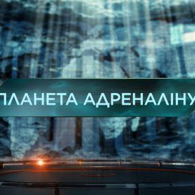Планета Адреналіну – Загублений світ. 3 сезон. 10 випуск