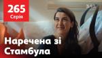 Наречена зі Стамбула 265 серія