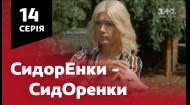СидОренки - СидорЕнки. 14 серія