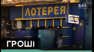 Как работает лотерейный бизнес и кто стоит за азартными клубами в Украине
