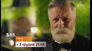 Комедийный сериал «Папик» – смотри со 2 декабря на 1+1. Трейлер 3