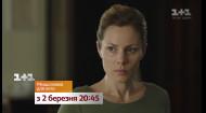"""Прем'єра – серіал """"Мишоловка для кота"""". Дивись з 2 березня на 1+1"""