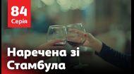 Невеста из Стамбула 84 серия