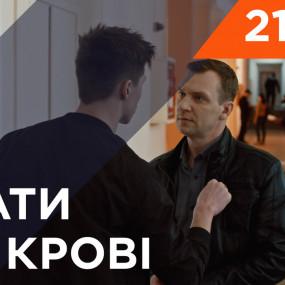 Братья по крови. 1 сезон. 21 серия