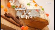 Кекс із цитрусами - Правила сніданку