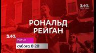 Документальний фільм Рейґан – скоро на 1+1. Тізер 3