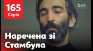 Наречена зі Стамбула 165 серія