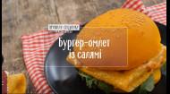 Бургер-омлет із салямі - Правила сніданку