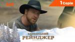 Карпатский Рейнджер. 1 серия