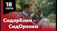 СидОренки - СидорЕнки. 18 серия