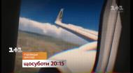 Українські сенсації. Рейс смерті – дивіться у суботу о 20:15 на 1+1