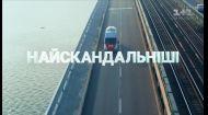 ТСН. Вибір країни - 21 липня о 18:00 на каналі 1+1