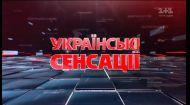 Украинские сенсации. Звездные разборки