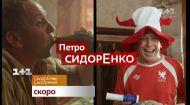 "Премьера сериала ""СидорЕнко - СидОренко"" - скоро на 1+1"